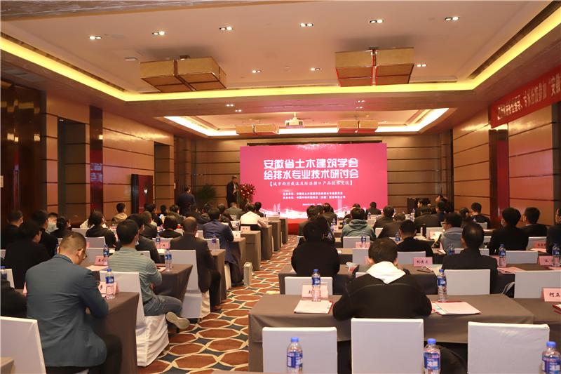 安徽省土木建筑学会给排水专业技术研讨会通稿108.png